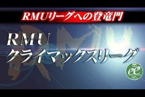 【9/07(土)11:00】RMU・2019前期クライマックスリーグ1日目