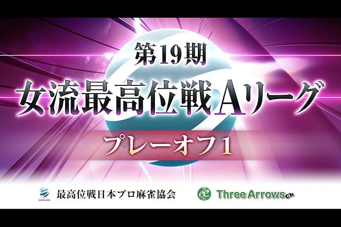 【9/11(水)11:00】第19期女流最高位戦プレーオフ1