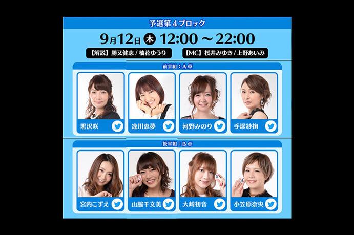 【9/12(木)12:00】第15回カボクイーンカップ 予選第4ブロック