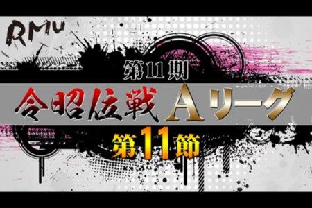 【9/11(水)11:00】第11期令昭位戦Aリーグ第11節