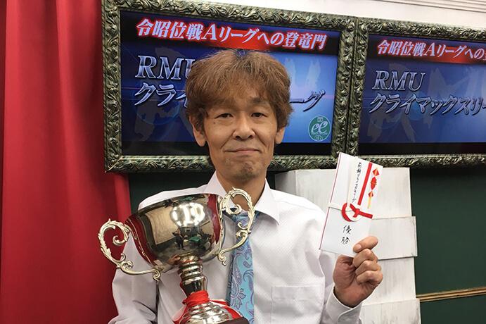 S級ライセンスの阿部孝則が3連勝を含む大逆転で優勝 /RMU・2019前期クライマックスリーグ2日目
