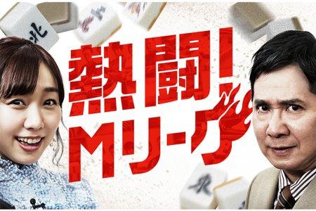 「熱闘!Mリーグ」が10月6日(日)よる24時59分より「AbemaTV」と「テレビ朝日」にて同時放送決定!