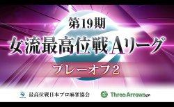 【9/12(木)11:00】第19期女流最高位戦プレーオフ2