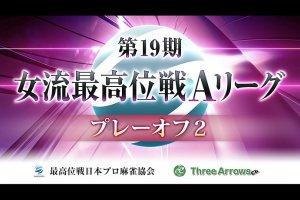 【9/12(木)18:00】ALL STAR League 9月12日対局