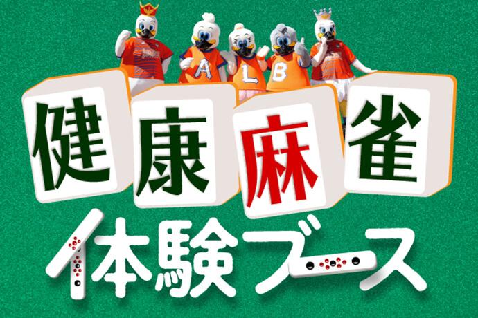 9月14日(土)アルビレックス新潟 vs 東京ヴェルディ にて開催!家族みんなでポン!健康麻雀体験ブース登場!