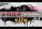【9/18(水)11:00】第11期令昭位戦Aリーグ第12節