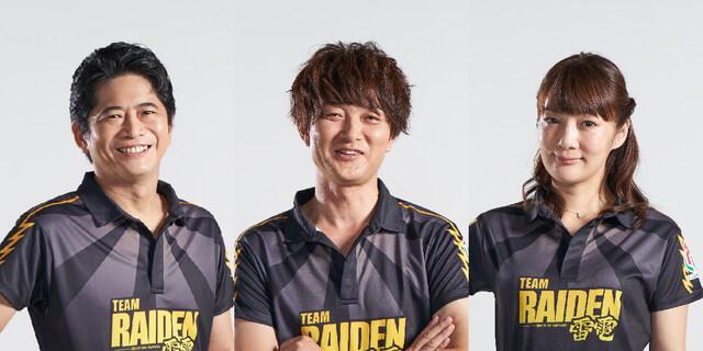 TEAM RAIDEN/ 雷電
