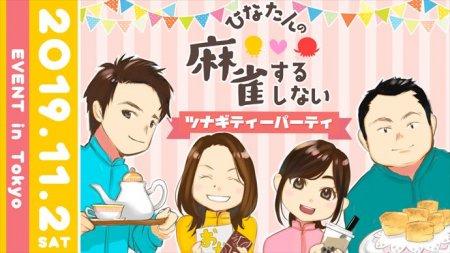 『麻雀するしない』のメンバー大集合!『ひなタピオカ🍹ツナギティーパーティ』11月2日(土)開催!