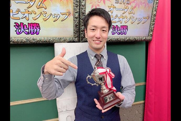 入会一年目の岩崎啓悟が初優勝 / 第14回オータムチャンピオンシップ決勝