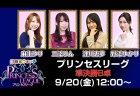 【9/20(金)12:00】麻雀ウォッチ プリンセスリーグ2019 準決勝B卓