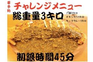 全国デカ盛りの旅3周目 第35回:愛媛県