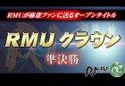 【9/21(土)11:00】第13期RMUクラウン準決勝