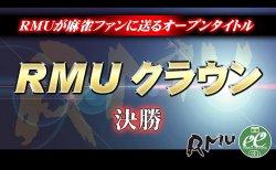 【9/22(日)11:00】第13期RMUクラウン決勝