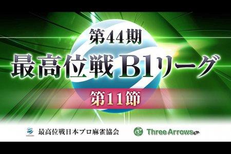 【9/25(水)11:00】第44期最高位戦B1リーグ 11節