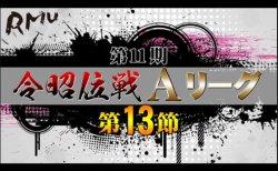 【9/25(水)11:00】第11期令昭位戦Aリーグ第13節
