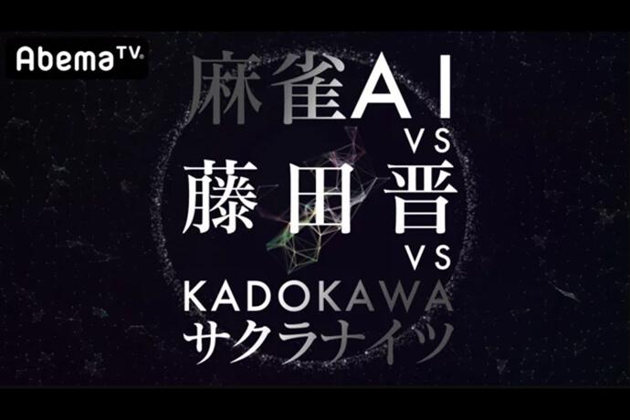 ドワンゴの麻雀AI「NAGA」がAbemaTVで対局!麻雀AI vs 藤田晋 vs KADOKAWAサクラナイツ 9月28日(土)19時より放送!