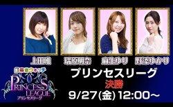 【9/27(金)12:00】麻雀ウォッチ プリンセスリーグ2019 決勝