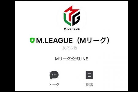 【Mリーグ】LINE公式アカウント 開設!試合結果などの最新情報やLINE LIVEでの動画配信も!
