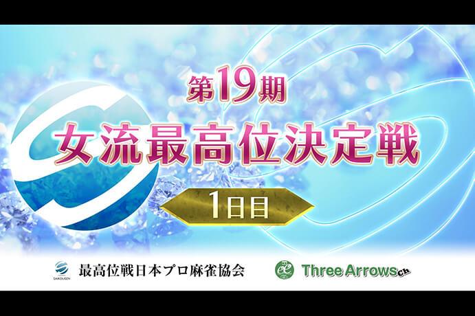 【9/28(土)11:00】第19期女流最高位決定戦・1日目