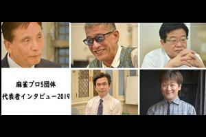 RMU代表・多井隆晴 「プロがやりたいことではなく、ファンが喜ぶこと」