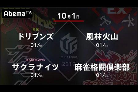 たろう VS 滝沢 VS 内川 VS 高宮 全チームが出揃う2日目!新チームのサクラナイツの戦いは!?【Mリーグ 10/1 第1試合メンバー】