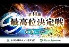 【10/13(日)15:00】第44期最高位決定戦 第2節(5~8回戦)