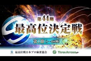 【10/5(土)11:00】第19期女流最高位決定戦・最終日