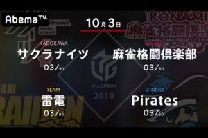 【10/3 Mリーグ 結果速報】Pirates・瑞原が初陣を飾る!サクラナイツ・沢崎もトップで初出場選手が活躍!