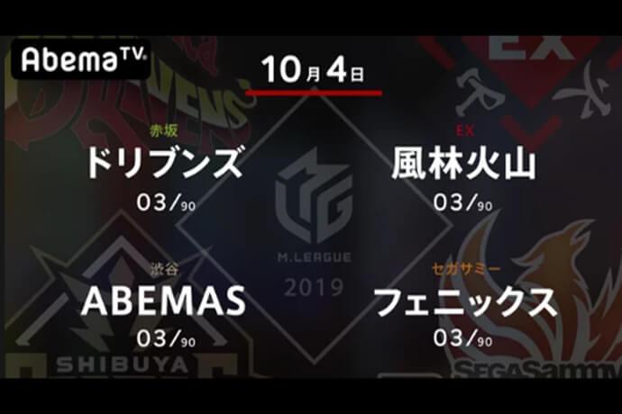 たろう VS 亜樹 VS 松本 VS 近藤 亜樹の初陣!たろうはバースデー先発!【Mリーグ 10/4 第1試合メンバー】