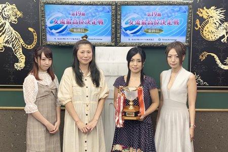 8戦中5トップ!西嶋千春が圧巻の3連覇達成!/第19期女流最高位決定戦