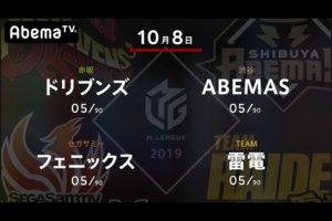 【10/8 Mリーグ 結果】ABEMAS・多井がチーム初勝利!フェニックス・茅森もトップでチーム首位をキープ!
