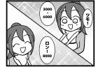 14本場 「牌(ぱい)? No! 乳(ぱい)!」