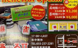 あーるⅡ【新店情報】