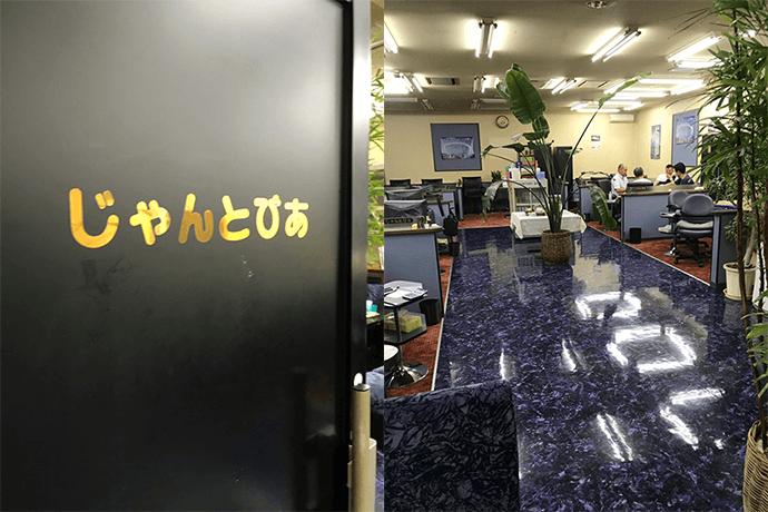 リーチ麻雀 じゃんとぴあ【新店情報】