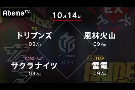 園田 VS 亜樹 VS 岡田 VS 黒沢 最下位ドリブンズの逆襲なるか!【Mリーグ 10/14 第1試合メンバー】