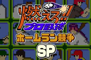 ファミコンで一世を風靡した「燃えろ!!プロ野球ホームラン競争SP」アプリ版が麻将連合とコラボで打者・井出洋介登場!?10月21日から!