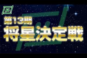 【10/17(木)14:00】麻将連合・第13期将星決定戦