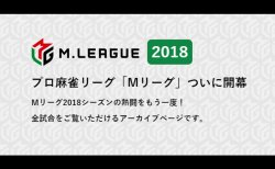 プロ麻雀リーグ「Mリーグ 2018シーズン」のアーカイブ視聴特集ページが公開