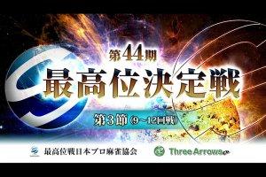 【10/20(日)11:00】第44期最高位決定戦 第3節(9~12回戦)