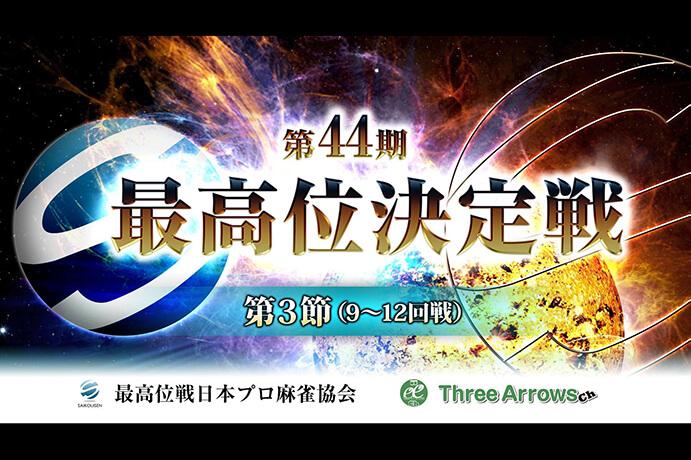 【10/27(日)11:00】第44期最高位決定戦 第4節(13~16回戦)