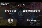 たろうVS 寿人 VS 黒沢 VS 小林 最下位ドリブンズの逆襲はあるのか!?【Mリーグ 10/17 第1試合メンバー】