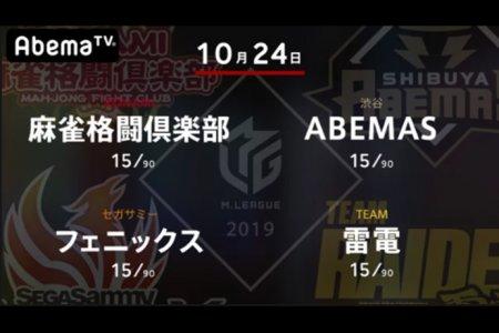 藤崎 VS 日向 VS 魚谷 VS 瀬戸熊 首位ABEMASに立ち向かう下位チーム!【Mリーグ 10/24 第1試合メンバー】