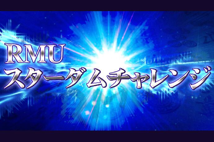 【10/26(土)11:00】RMU・第一期新人王戦