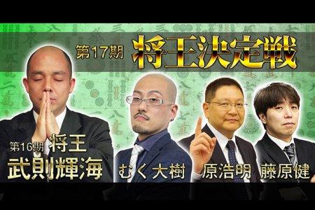 【11/25(月)14:00】麻将連合 第17期将王決定戦 第3節