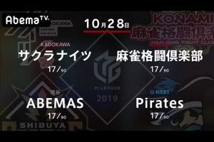 【10/27(日)25:00】熱闘!Mリーグ#33:ABEMASトップキープなるか?