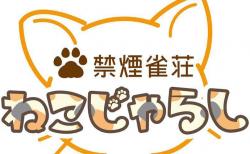 【新店情報】禁煙雀荘 ねこじゃらし