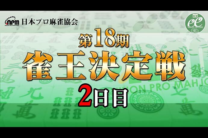 【11/2(土)11:00】第18期雀王決定戦2日目(6~10回戦)