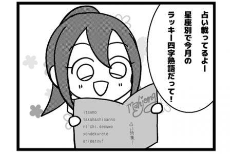 26本場 「麻雀占い」