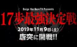 白鳥翔プロも参戦!プロゲーマーの梅原大吾さんによる「17歩最強決定戦」が11月9日(土)20時開戦!