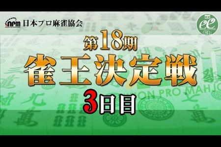 【11/8(金)11:00】第18期雀王決定戦3日目(11~16回戦)